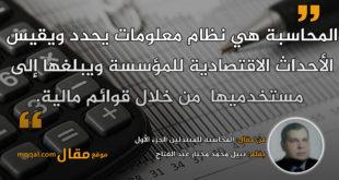 المحاسبة للمبتدئين الجزء الأول|| بقلم: نبيل محمد مختار عبد الفتاح || موقع مقال