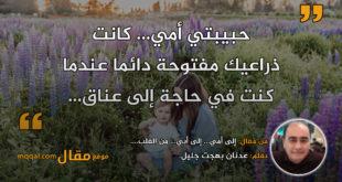 إلى أمي... إلى أبي... من القلب...|| بقلم: عدنان بهجت جليل|| موقع مقال