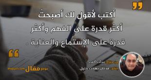 بدأت أكتب ...|| بقلم: عدنان بهجت جليل|| موقع مقال