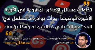 لنجعلها ثورة إصلاحية عنوانها لا خمور ولا هروين لا حشيشة و كوكاين|| بقلم: احمد الخالدي|| موقع مقال