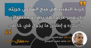 حرية التعبير عن الرأي|| بقلم: محمد حسين العبوسي|| موقع مقال