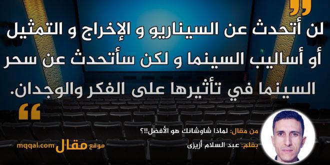 لماذا شاوشانك هو الأفضل!!؟|| بقلم: عبد السلام أزيزى|| موقع مقال