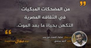 صكوك الغفران في مصر|| بقلم: أحمد مىسي|| موقع مقال