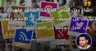 عاهرة و تتحدث عن الشرف عدنان الطائي مثالا|| بقلم: احمد الخالدي|| موقع مقال