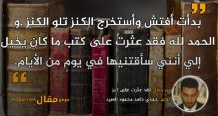 لقد عثرت على كنز|| بقلم: حمدي حامد محمود الصيد|| موقع مقال