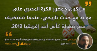 منتخب مصر وحظوظه فى الفوز ببطولة افريقيا بمشاركة محمد صلاح|| بقلم: احمد فوزي|| موقع مقال