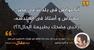 نموذج حى و لكن ساخر لما تقابله فى الوزارات الحكوميه فى مصر|| بقلم: م/أكرم ابراهيم|| موقع مقال