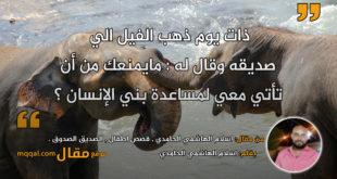اسلام الهاشمي الحامدي , قصص اطفال , الصديق الصدوق . بقلم: اسلام الهاشمي الحامدي || موقع مقال