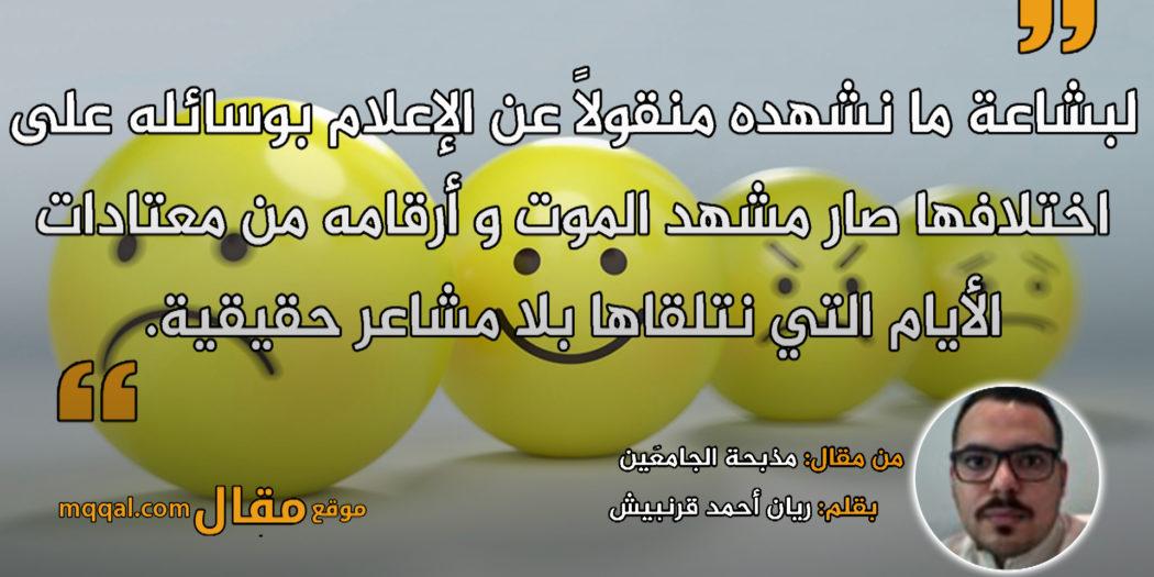 مذبحة الجامعَين . بقلم: ريان أحمد قرنبيش.    موقع مقال
