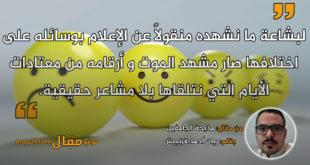 مذبحة الجامعَين . بقلم: ريان أحمد قرنبيش. || موقع مقال
