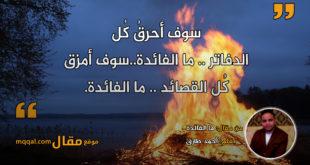 ما الفائدة . بقلم: أحمد طارق . || موقع مقال