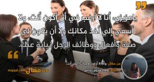 وأنا لا أرغب فى أن أكون أنت. بقلم: وفاء مرزوق رياض . || موقع مقال