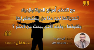 أين المفر ؟؟ بقلم: وليد محمد علي    موقع مقال