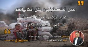 بعد عام على انطلاقها.. مسيرة العودة حرب . بقلم: أمجد بسام القدرة || موقع مقال