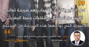 """""""الراب الاسلامي"""" مشروع فكري واخلاقي لإنقاذ الشباب. بقلم: باسم الجابري.   موقع مقال"""