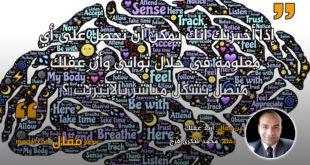 أريد عقلك. بقلم: محمد شكرى فرج. || موقع مقال