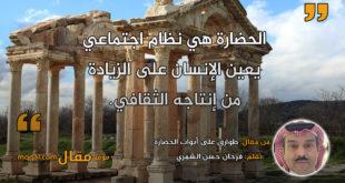 طوارق على أبواب الحضارة. بقلم: فرحان حسن الشمري || موقع مقال