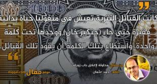 محاولة لإغلاق باب زويلة. بقلم: أحمد عثمان .    موقع مقال