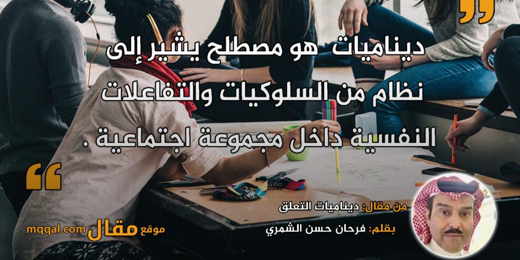ديناميات التعلق . بقلم: فرحان حسن الشمري . || موقع مقال