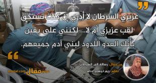 رسالة إلى السرطان... بقلم: ريم تيسير غنام . || موقع مقال