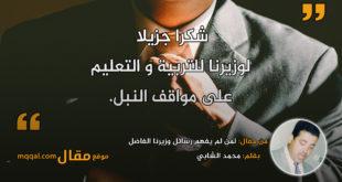 لمن لم يفهم رسائل وزيرنا الفاضل. بقلم: محمد الشابي || موقع مقال