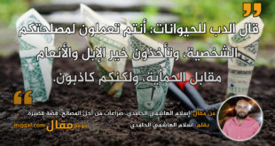 إسلام الهاشمي الحامدي، صراعات من أجل المصالح، قصة قصيرة. بقلم: اسلام الهاشمي الحامدي || موقع مقال