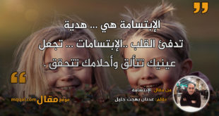 الإبتسامة . بقلم: عدنان بهجت جليل .    موقع مقال