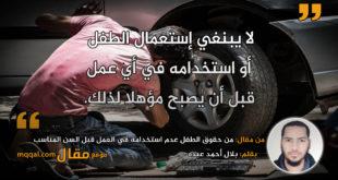 من حقوق الطفل عدم استخدامه في العمل قبل السن المناسب . بقلم: بلال أحمد عبده . || موقع مقال