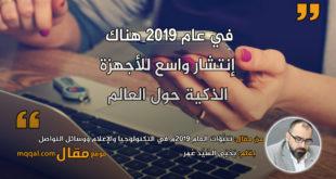 تنبُّؤات العام 2019م في التكنولوجيا والإعلام . بقلم: يَحْيَى السَّيِّد عُمَر .    موقع مقال