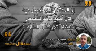 النفوس المريضة الجزء الأول . بقلم: حسين سيد .    موقع مقال