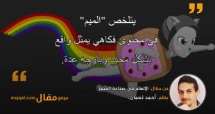 الإلهام في صناعة الميمز || بقلم: أحمد نعمان || موقع مقال
