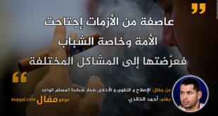 الإصلاح و التقوى و الأخلاق شعار شبابنا المسلم الواعد|| بقلم: احمد الخالدي|| موقع مقال