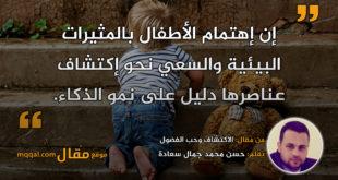 الاكتشاف وحب الفضول|| بقلم: حسن محمد جمال سعادة|| موقع مقال