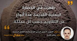 التقويم الحميري اليمني القديم وأسماء الشهور الحميرية   بقلم: رياض الفرح   موقع مقال