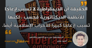 الديمقراطية بين رحي التخوين والتكفير|| بقلم: أحمد صابر|| موقع مقال