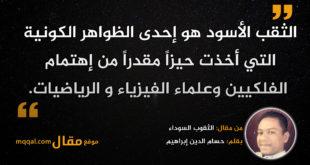 الثقوب السوداء|| بقلم: حسام الدين ابراهيم|| موقع مقال