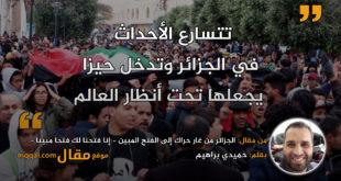 الجزائر من غار حراك إلى الفتح المبين - إنا فتحنا لك فتحا مبينا –|| بقلم: حميدي براهيم|| موقع مقال