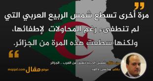 شمس الحرية تشرق من الغرب .. الجزائر|| بقلم: محسن حامد|| موقع مقال