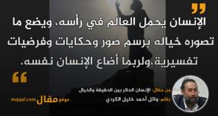 الإنسان الحائر بين الحقيقة والخيال|| بقلم: وائل أحمد خليل الكردي|| موقع مقال