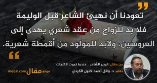 الوزير الشاعر .. عندما تموت الكلمات|| بقلم: د. وائل أحمد خليل الكردي|| موقع مقال