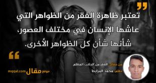 الفقر من الجانب المظلم|| بقلم: محمد المرابط|| موقع مقال