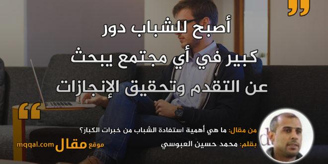 ما هي أهمية استفادة الشباب من خبرات الكبار؟|| بقلم: محمد حسين العبوسي|| موقع مقال