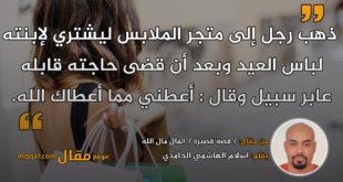 / قصة قصيرة / المال مال الله|| بقلم: اسلام الهاشمي الحامدي|| موقع مقال