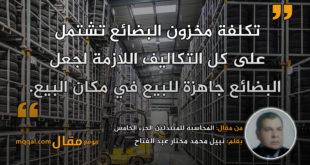 المحاسبة للمبتدئين الجزء الخامس|| بقلم: نبيل محمد مختار عبد الفتاح|| موقع مقال