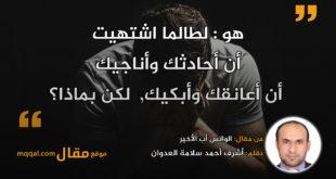 الواتس أب الأخير|| بقلم: أشرف احمد سلامة العدوان|| موقع مقال
