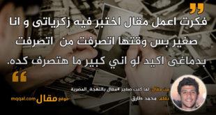 لما كنت صغير #مقال باللهجة_المصرية|| بقلم: محمد طارق|| موقع مقال