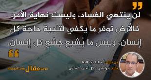 أصولنا رُدت إلينا || بقلم: إبراهيم جلال أحمد فضلون || موقع مقال