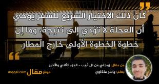 زوجتي من تل أبيب - الجزء الثاني والأخير|| بقلم: ياسر ملكاوي|| موقع مقال