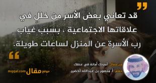 أسرتك أمانة في عنقك|| بقلم: منصور بن عبدالله أخضير|| موقع مقال