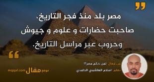 لمن حكم مصر؟!|| بقلم: اسلام الهاشمي الحامدي|| موقع مقال